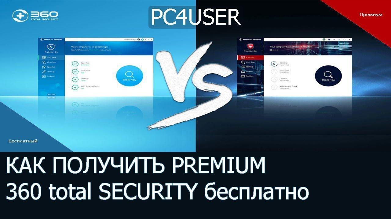 скачать лицензионный ключ для 360 total security premium