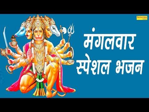 मंगलवार स्पेशल भजन: आजा पवनकुमार | Rakesh Kala | Hit Hanuman Bhajan | Sonotek Bhakti