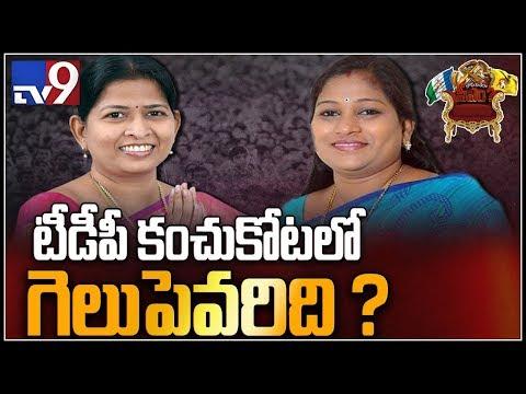 Kaun Banega CM: టీడీపీ, వైసీపీ మధ్య కంచుకోటలో గెలుపెవరిది? - TV9