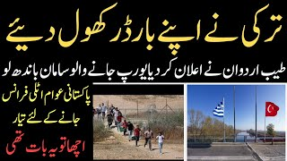 Big News Turkey Open Borders to Europe || Unan ki danki | Ramish Ali | Turkey open border 2020