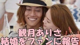【芸能】観月ありさ自ら結婚をファンに報告♥ 引用:http://headlines.ya...