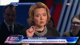 Россия - Запад: историческое оружие. Право голоса(, 2017-04-27T19:00:05.000Z)