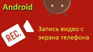 Как записать видео с экрана Android?(БЕСПЛАТНЫЕ КЛЮЧИ STEAM: http://goo.gl/dswmja Группа ВКонтакте: http://vk.com/letsplays_vgevery ☆ Surfory: ..., 2016-04-13T03:16:10.000Z)