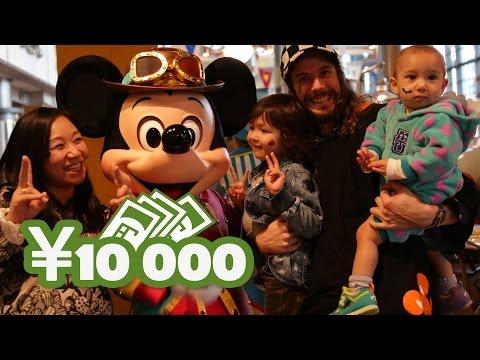 10 000 Yens à Tokyo DisneySea