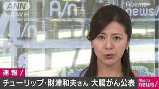 チューリップのメンバーで、歌手で作曲家の財津和夫さんが大腸がんと診...