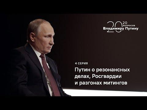 20 вопросов Владимиру Путину. Путин о резонансных делах, Росгвардии и разгонах митингов