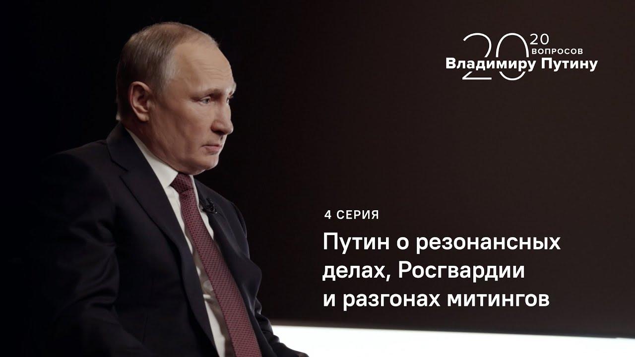 20 вопросов Владимиру Путину: О резонансных делах, Росгвардии и разгонах митингов