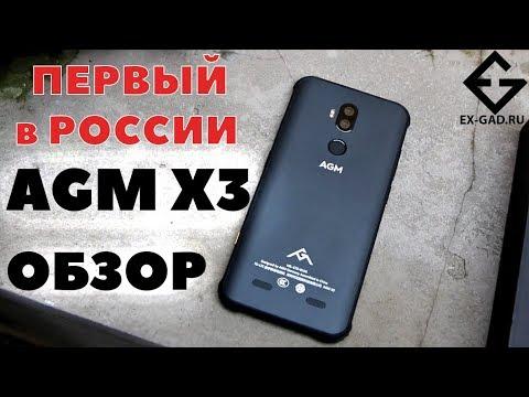 AGM X3 от Ex-Gad.ru