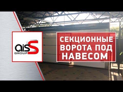 Секционные ворота на две машины под навесом. От компании Аисс групп.