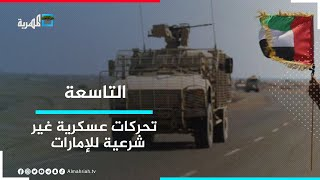 تحركات عسكرية واستخباراتية اماراتية غير شرعية باليمن | التاسعة