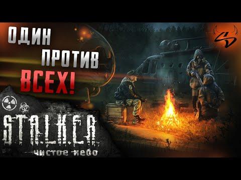 Худшая часть Сталкера? | S.T.A.L.K.E.R :  Чистое Небо #2 | Hostile
