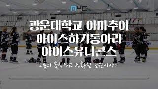 노원라이크유 112화 - 광운대학교 아마추어 아이스하키 동아리 아이스유니콘스