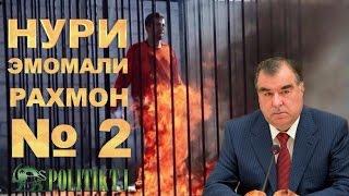 Нури Эмомали Рахмон 2 | Марги тоҷики бесоҳиб.