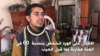 الورود والحرب في اليمن