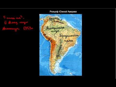 геологическое строение рельеф и полезные ископаемые доклад