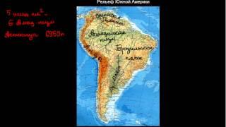 видео Геология и рельеф Южной Америки