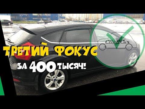FORD FOCUS 3 ЗА 400 ТЫСЯЧ! АВТОПОДБОР ФОРД ФОКУС
