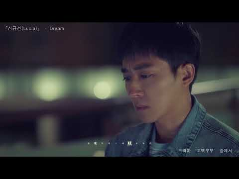 [M/V] Lucia(심규선) - Dream  [Go Back Couple 告白夫婦OST Part.3]中韓特效