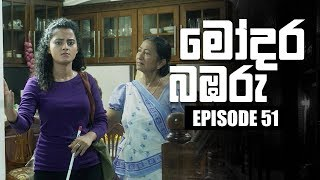 Modara Bambaru | මෝදර බඹරු | Episode 51 | 01 - 05 - 2019 | Siyatha TV Thumbnail