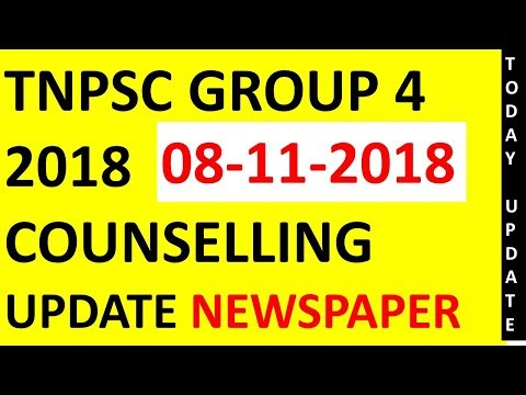 TNPSC GROUP 4 COUNSELLING DATE UPDATE |  08-11-2018 | NEWSPAPER PRESS NEWS