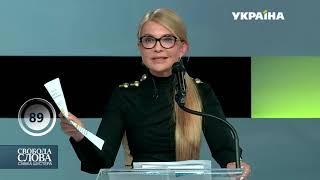 Тимошенко назвала вартість українського газу / Свобода слова Савіка Шустера