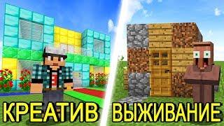 КРЕАТИВ vs ВЫЖИВАНИЕ В MINECRAFT!