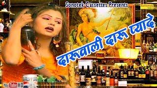Download Daru Wali Daru Piyade || Shiv Nigam, Rajesh, Rekha || Haryanvi Song MP3 song and Music Video