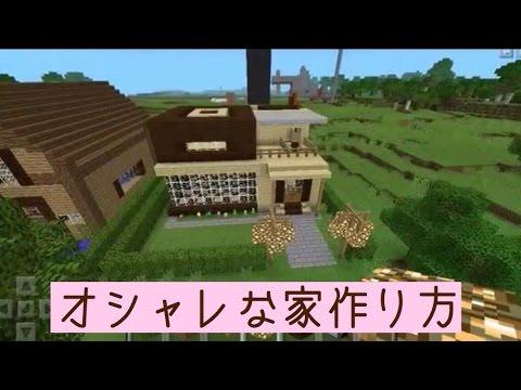 マインクラフトpeで誰もが憧れる豪邸の家の作り方