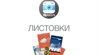 Печать листовок онлайн от типографии 20photo.ru(, 2015-10-21T18:01:45.000Z)