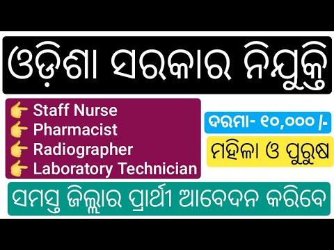 SLN Medical College & Hospital !Staff Nurse/Pharmacist/Radiographer Vacancy !latest Job Notification