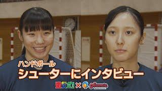 ハンドボール・アランマーレ富山のシューター2人にインタビュー!【2020年2月4日収録】