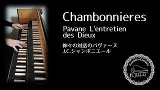 神々の対話のパヴァーヌ J.C.シャンボニエール    Pavane L'entretien des Dieux     J.C.de Chambonnieres