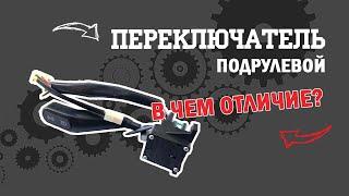 Переключатель подрулевой ГАЗ 3302 с дв. УМЗ-4216
