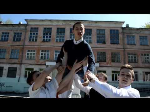 Флешмоб Непохожий от выпускников 1 школы, Асбест 2016