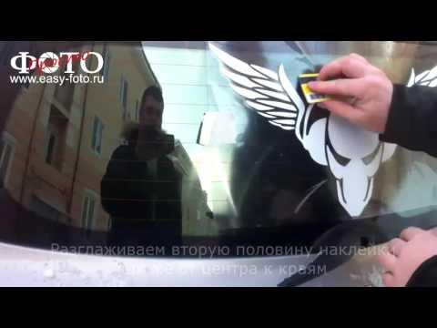 Как приклеить наклейку на стекло автомобиля