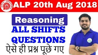 8:00 PM | RRB ALP (20th Aug 2018) ALL SHIFTS Exam Analysis & Asked Questions || Day #6