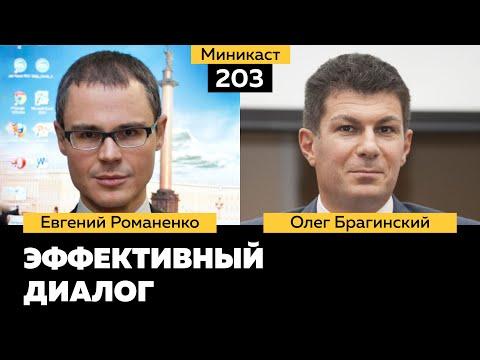Миникаст 203. Эффективный диалог. Евгений Романенко и Олег Брагинский