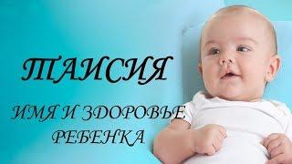Таисия. Имя и здоровье ребенка. Имена для девочек