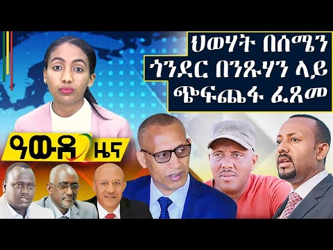 Abbay Media Awde Zena - September 7, 2021   ዓባይ ሚዲያ ዓውደ ዜና   Ethiopia News Today
