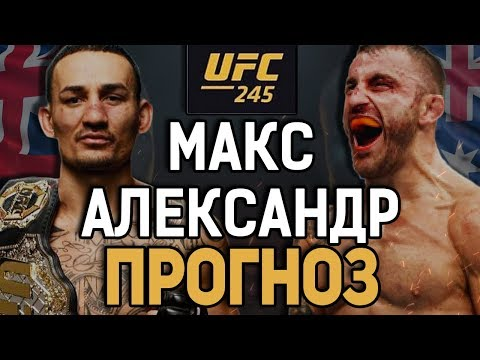 ЗАРУБА ЗА ЗВАНИЕ ЧЕМПА! Макс Холлоуэй vs Александр Волкановски / Прогноз к UFC 245