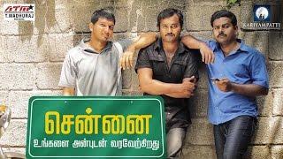 Chennai Ungalai Anbudan Varaverkirathu Team Speaks About The Movie | Galatta Tamil