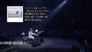メジャー・デビューシングル「涙が止まらないのは」(2014年3月26日リリ...