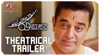 Uttama Villain ( Telugu) Theatrical Trailer - Kamal Haasan | K. Balachander | Ramesh Aravind