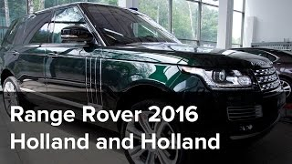 Range Rover 2016. Спецверсия Holland and Holland.