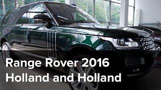 Range Rover 2016. Спецверсия Holland and Holland.