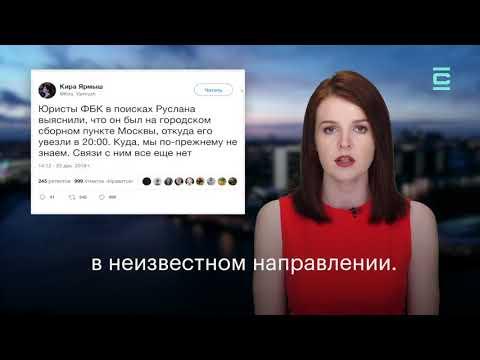 Силовики похитили Руслана