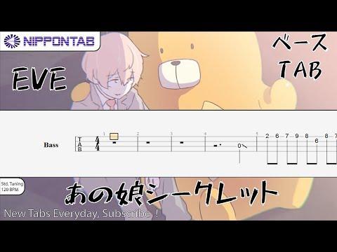 【Bass TAB】〚Eve〛あの娘シークレット / Ano KO Secret ベース Tab譜
