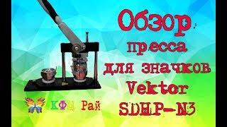 Обзор пресса для закатных значков Vektor SDHP-N3