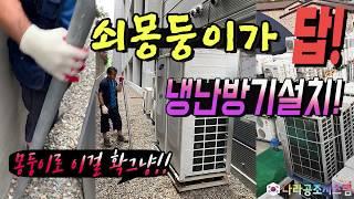 인천 부평 천장형냉난방기 실외기설치 쇠몽둥이가 답!!