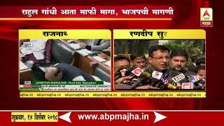 Delhi | Randeep Surjewala On Sc's Rafale Deal Decision